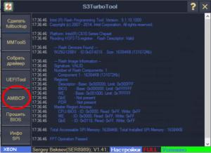 s3_turbotool_amibcp-300x218
