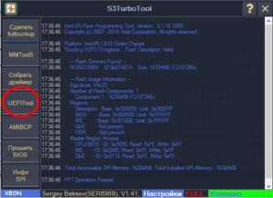 s3_turbotool_uefitool-300x218